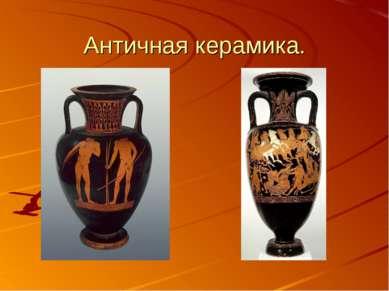 Античная керамика.