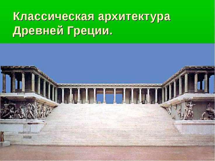 Классическая архитектура Древней Греции.