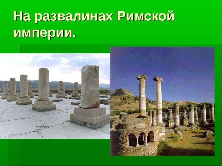 На развалинах Римской империи.