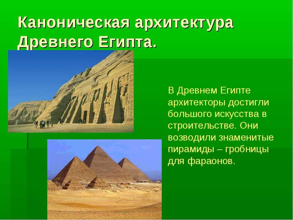 Каноническая архитектура Древнего Египта. В Древнем Египте архитекторы достиг...