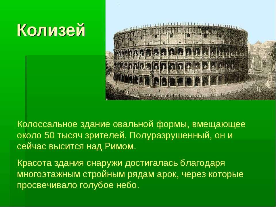 Колизей Колоссальное здание овальной формы, вмещающее около 50 тысяч зрителей...