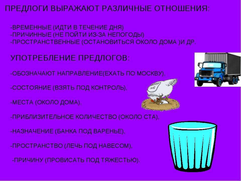 ПРЕДЛОГИ ВЫРАЖАЮТ РАЗЛИЧНЫЕ ОТНОШЕНИЯ: -ВРЕМЕННЫЕ (ИДТИ В ТЕЧЕНИЕ ДНЯ) -ПРИЧИ...