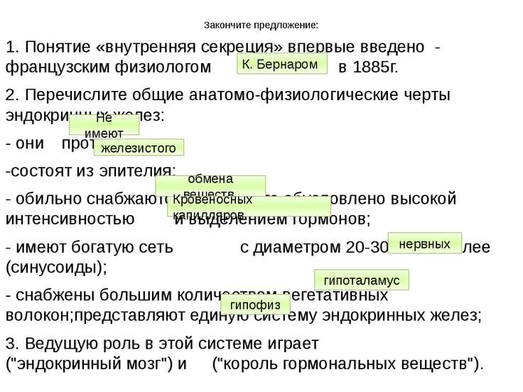 Закончите предложение: 1. Понятие «внутренняя секреция» впервые введено - фра...