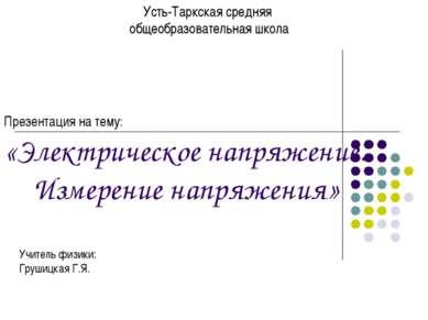 Усть-Таркская средняя общеобразовательная школа Презентация на тему: «Электри...