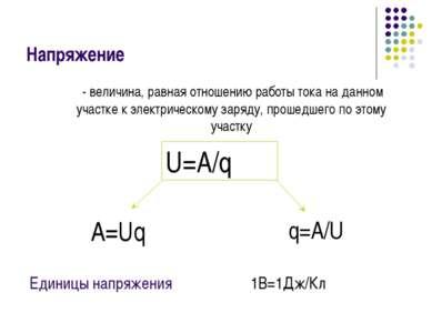 Напряжение - величина, равная отношению работы тока на данном участке к элект...