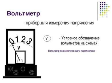 Вольтметр - прибор для измерения напряжения - Условное обозначение вольтметра...