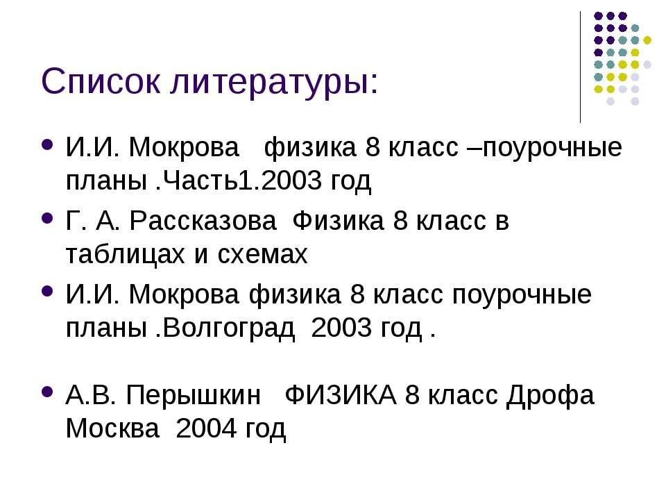 Список литературы: И.И. Мокрова физика 8 класс –поурочные планы .Часть1.2003 ...