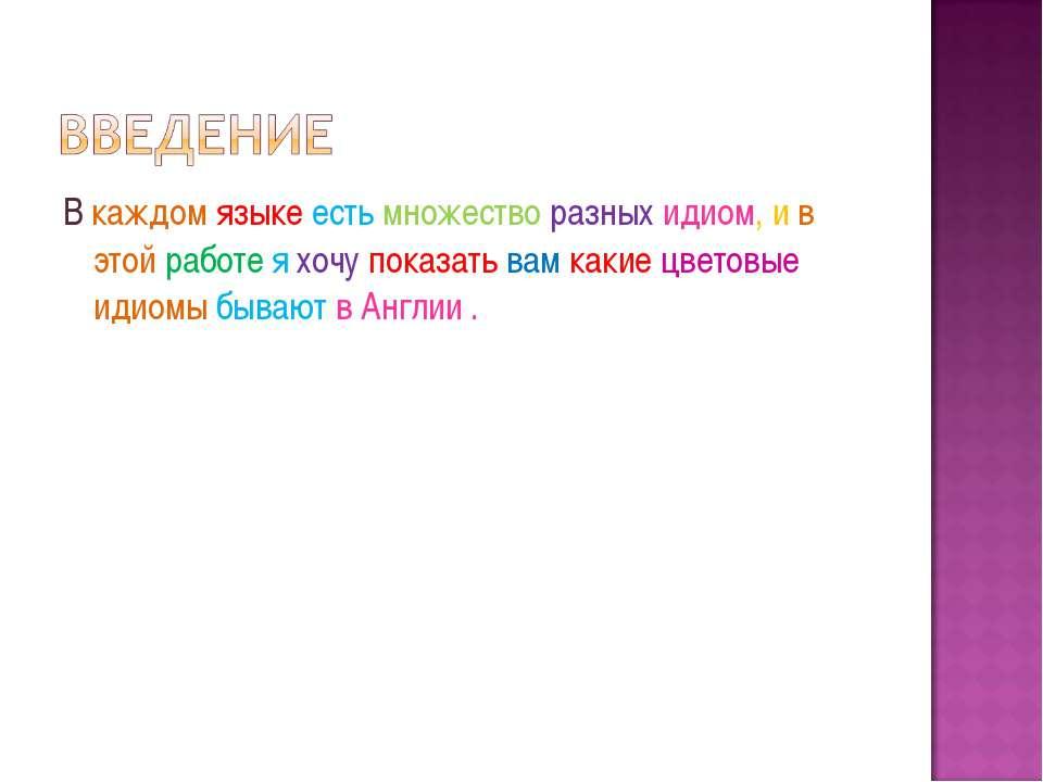 В каждом языке есть множество разных идиом, и в этой работе я хочу показать в...