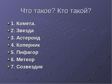 Что такое? Кто такой? 1. Комета. 2. Звезда 3. Астероид 4. Коперник 5. Пифагор...