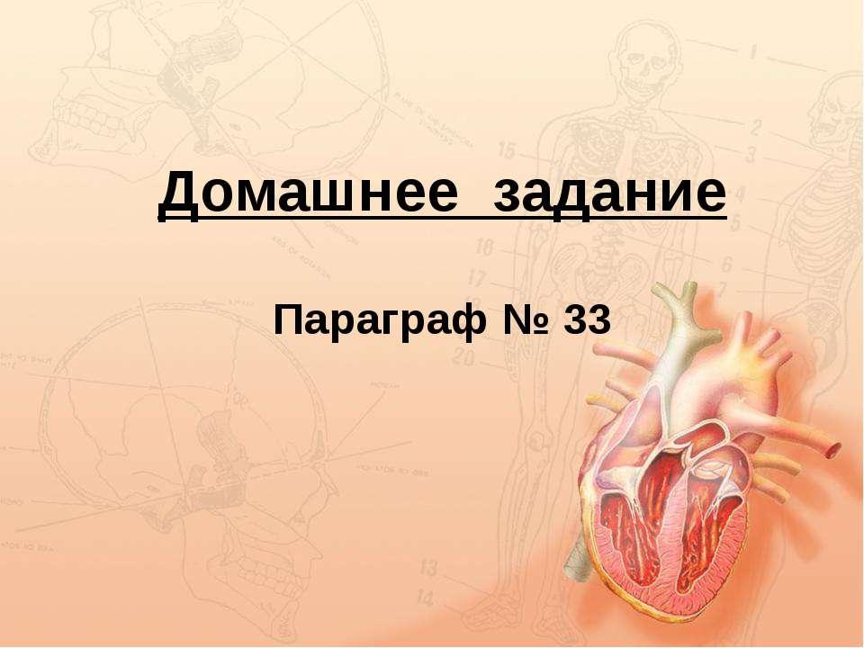 Домашнее задание Параграф № 33