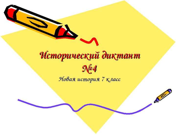 Исторический диктант № 4 Новая история 7 класс