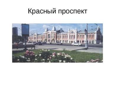 Красный проспект