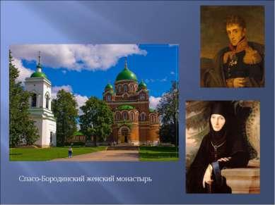 Спасо-Бородинский женский монастырь