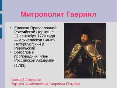 Митрополит Гавриил Епископ Православной Российской Церкви; с 22 сентября 1770...