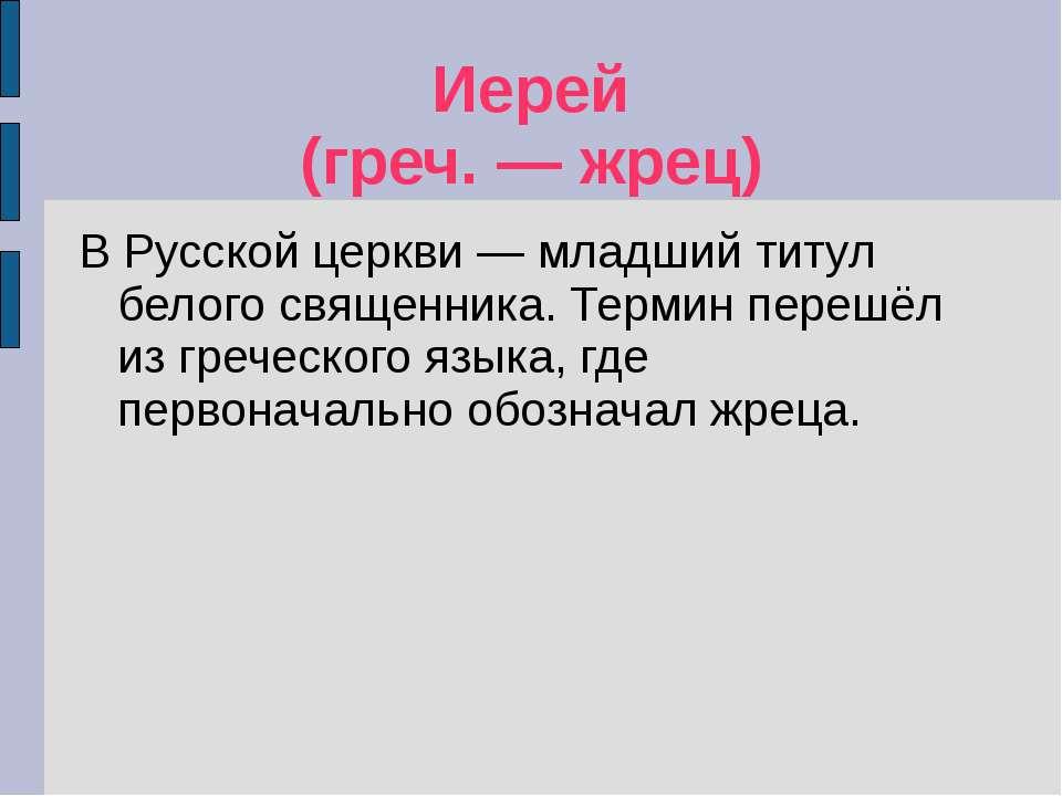 Иерей (греч. — жрец) В Русской церкви — младший титул белого священника. Терм...