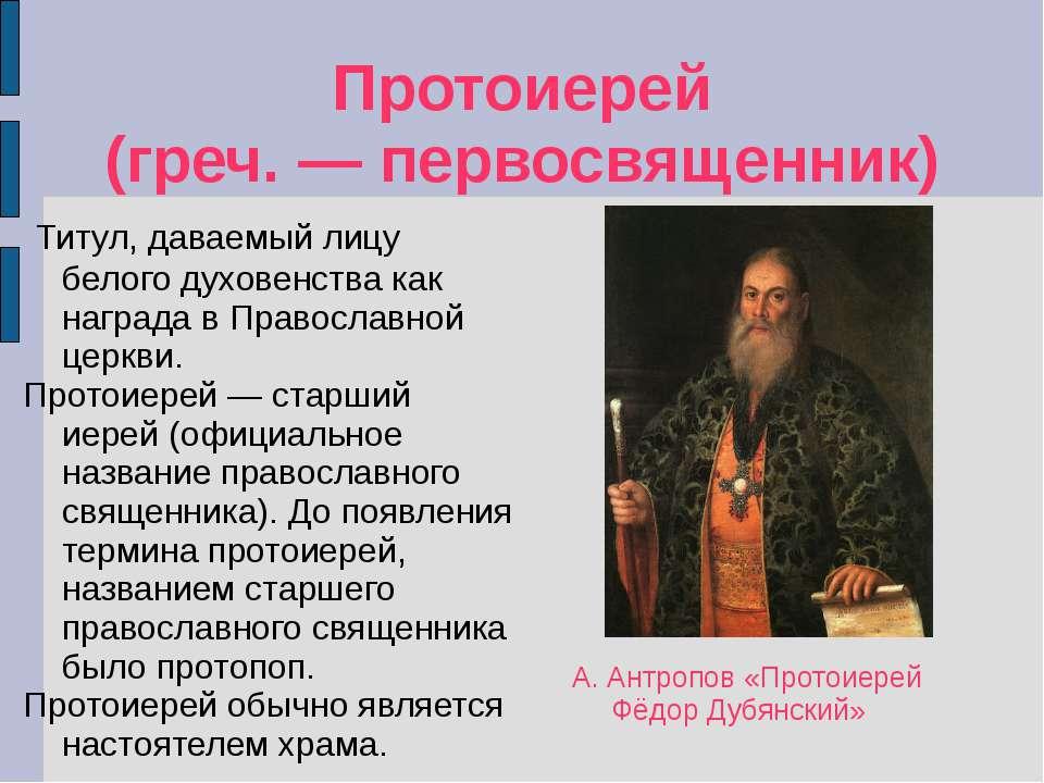 Протоиерей (греч. — первосвященник) Титул, даваемый лицу белого духовенства к...