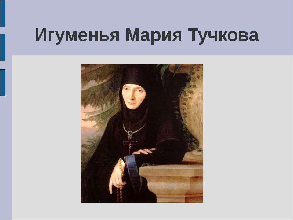 Игуменья Мария Тучкова