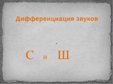 Дифференциация звуков С и Ш