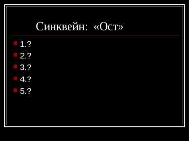 Синквейн: «Ост» 1.? 2.? 3.? 4.? 5.?