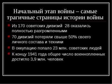 Начальный этап войны – самые трагичные страницы истории войны Из 170 советски...
