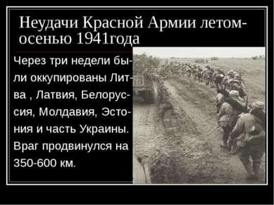 Неудачи Красной Армии летом-осенью 1941года Через три недели бы- ли оккупиров...