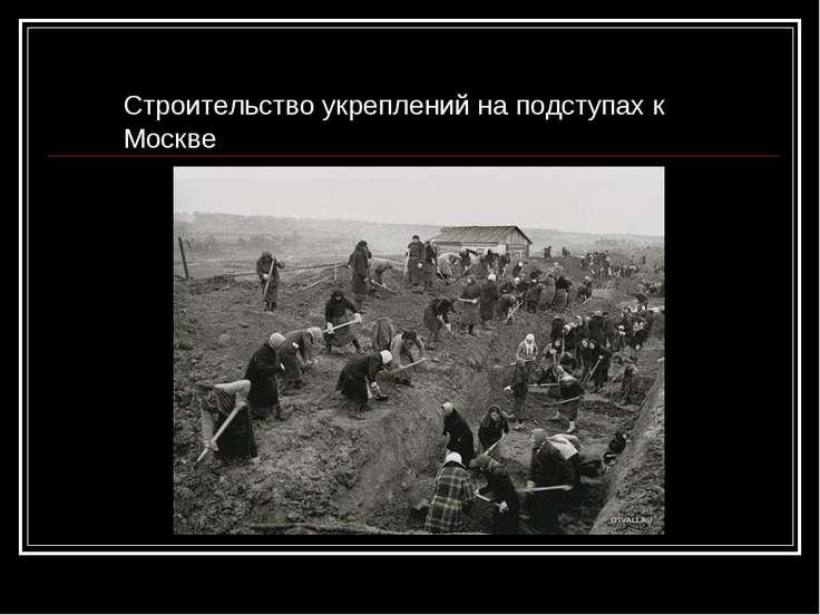 Строительство укреплений на подступах к Москве