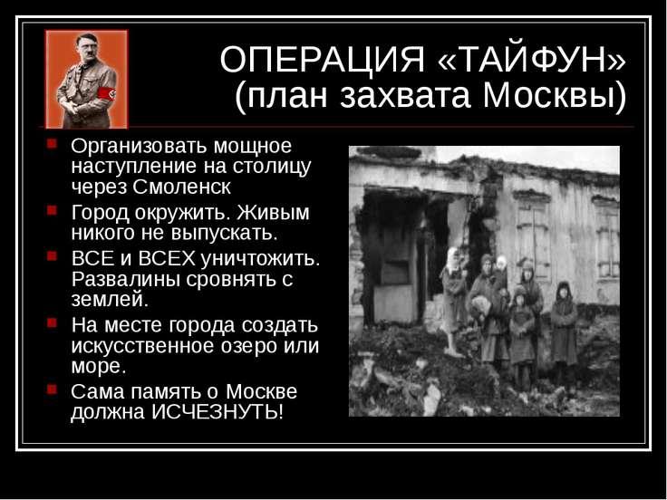 ОПЕРАЦИЯ «ТАЙФУН» (план захвата Москвы) Организовать мощное наступление на ст...