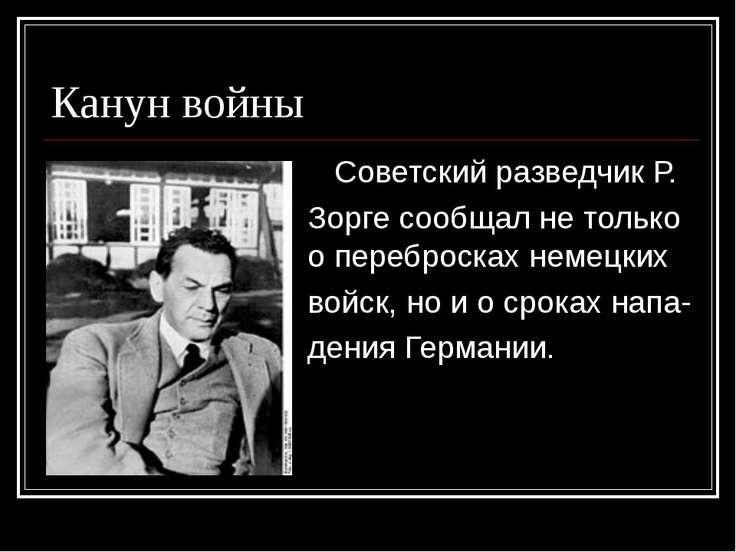 Канун войны Советский разведчик Р. Зорге сообщал не только о о перебросках не...