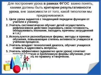 Для построения урока в рамках ФГОС важно понять, какими должны быть критерии ...