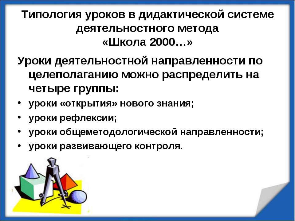 Типология уроков в дидактической системе деятельностного метода «Школа 2000…»...