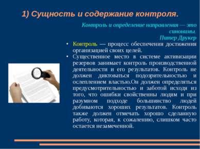 1) Сущность и содержание контроля. Контроль и определение направления — это с...