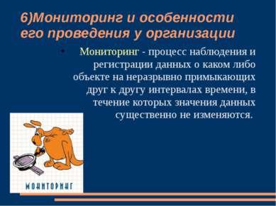 6)Мониторинг и особенности его проведения у организации Мониторинг - процесс ...