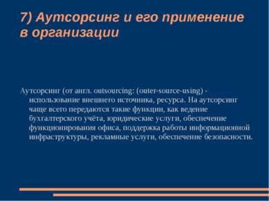 7) Аутсорсинг и его применение в организации Аутсорсинг (от англ. outsourcing...