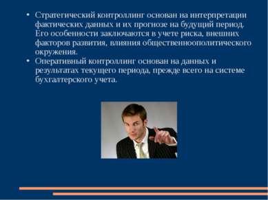 Стратегический контроллинг основан на интерпретации фактических данных и их п...
