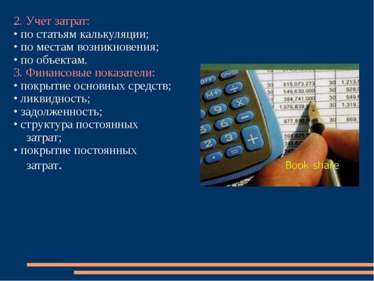 2. Учет затрат: • по статьям калькуляции; • по местам возникновения; • по объ...