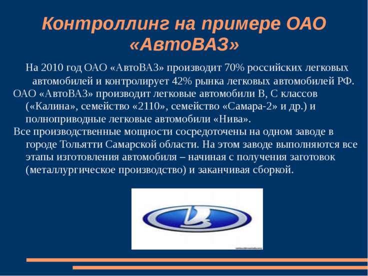 Контроллинг на примере ОАО «АвтоВАЗ» На 2010 год ОАО «АвтоВАЗ» производит 70%...