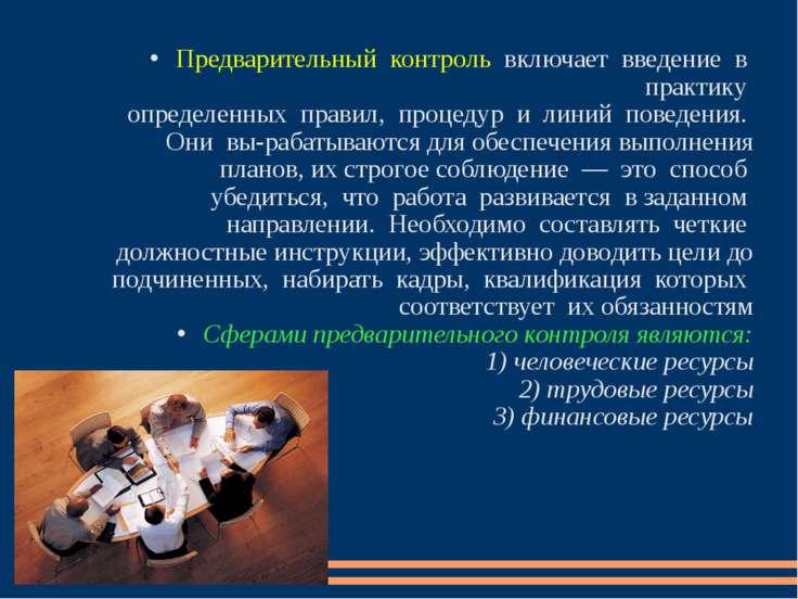 Предварительный контроль включает введение в практику определенных правил, пр...