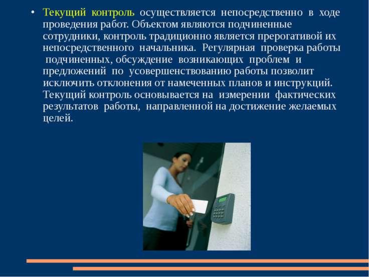 Текущий контроль осуществляется непосредственно в ходе проведения работ. Объе...