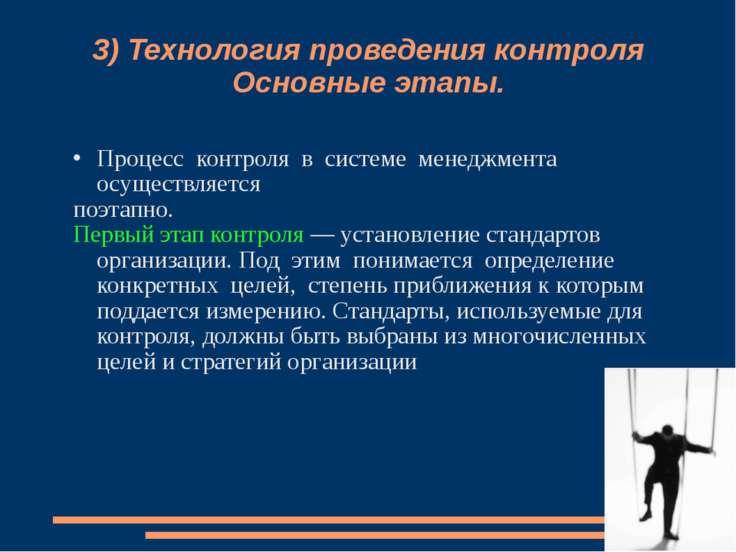 3) Технология проведения контроля Основные этапы. Процесс контроля в системе ...