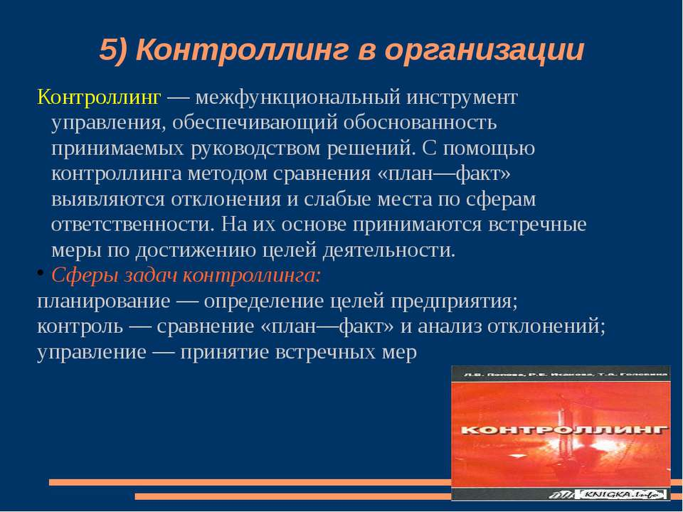 5) Контроллинг в организации Контроллинг — межфункциональный инструмент управ...