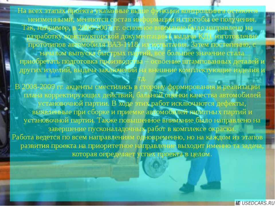 На всех этапах проекта указанные выше функции контроллинга остаются неизменны...