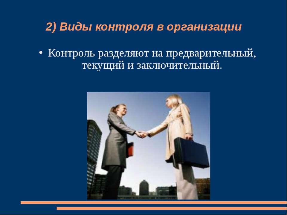 2) Виды контроля в организации Контроль разделяют на предварительный, текущий...