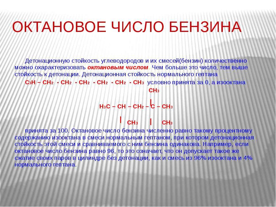 КРЕКИНГ КРЕКИНГ – это процесс термического или каталитического разложения угл...