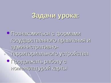 Задачи урока: Познакомиться с формами государственного правления и администра...
