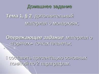 Домашнее задание Тема 1, § 2, дополнительный материал о монархиях; Опережающе...