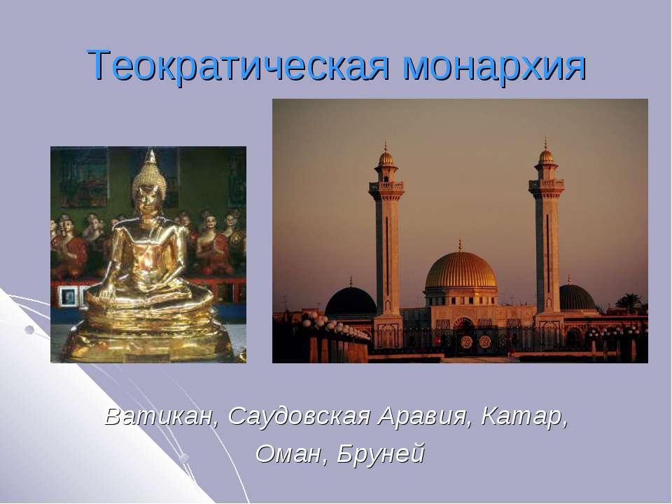 Теократическая монархия Ватикан, Саудовская Аравия, Катар, Оман, Бруней