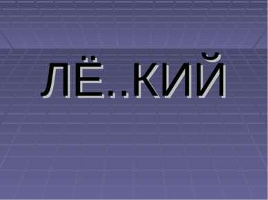 ЛЁ..КИЙ