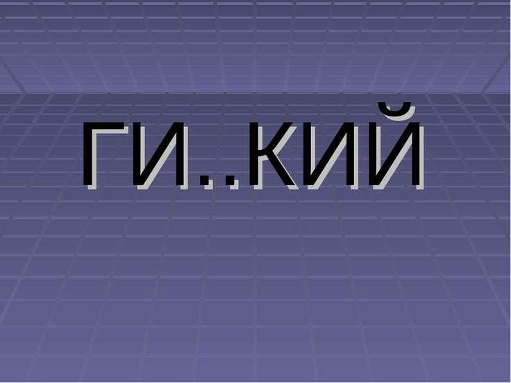 ГИ..КИЙ