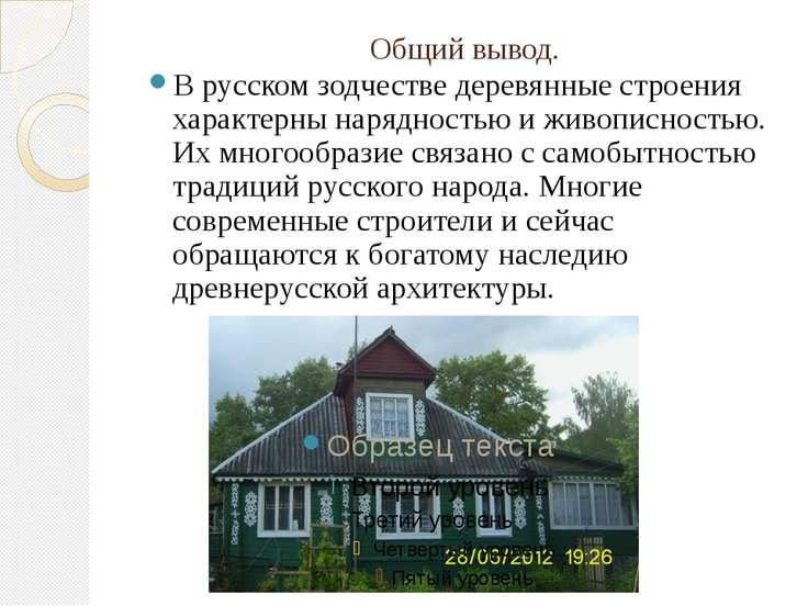 Общий вывод. В русском зодчестве деревянные строения характерны нарядностью и...