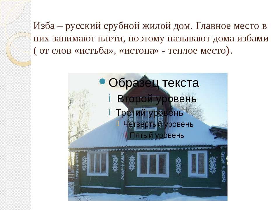 Изба – русский срубной жилой дом. Главное место в них занимают плети, поэтому...